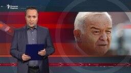 Махсус дастур: Каримов вафоти хроникаси