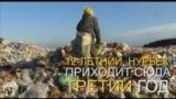 Подростки на мусорном полигоне