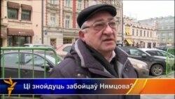 Зона Свабоды: Якой стане Расея пасьля забойства Нямцова?