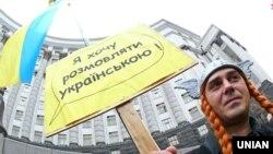 Театрализованный пикет здания правительства Украины в День украинской письменности и языка. Архивное фото