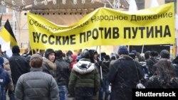 Одна з акцій протесту проти режиму Володимира Путіна у Санкт-Петербурзі. Архівне фото