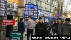 Ряд обменных бюро в Бишкеке.