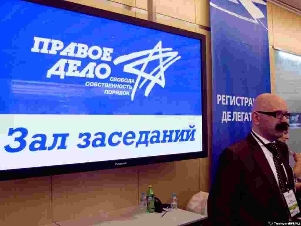 """Москве прошел внеочередной съезд партии """"Правое дело""""..."""