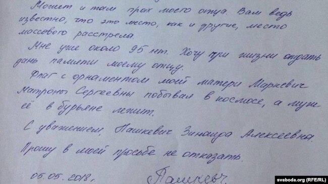 Фрагмэнт ліста Зінаіды Пашкевіч
