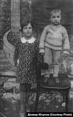 Длявер Юсупов со своей старшей сестрой (довоенная фотография)