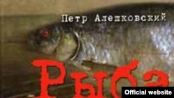 """Мария Ремизова: «Волею случайных обстоятельств женщина [главная героиня, Рыба] оказывается в Москве — в роли сиделки у парализованной старухи. <…> Из этой точки она начинает отматывать клубок своих воспоминаний, и составляющих сюжет """"Рыбы""""»"""