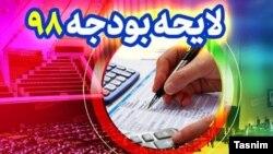 بنا به گزارش یک موسسه خارجی، شفافیت بودجه دولت ایران ۴۵ درصد است.