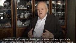 Кравчук приїхав у Біловезьку пущу «на білому коні» – Шушкевич (відео)