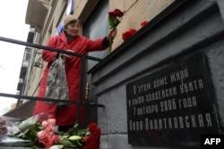 Акция памяти Политковской в Москве, 2016 год