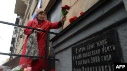 Женщина принесла цветы к дому, где была убита Анна Политковская, Россия, Москва, 7 октября 2016 года