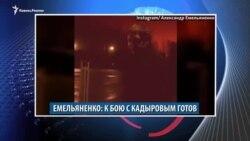 Видеоновости Кавказа за 27 декабря