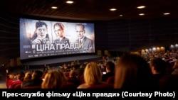 Прэзэнтацыя фільму «Цана праўды» ў Кіеве