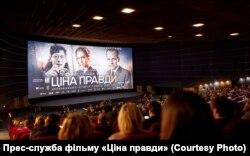 Прем'єра фільму «Ціна правди» у Києві.