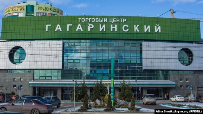 Этот торговый центр назван так же, как и убыточное предприятие Константинова, частично принадлежащее государству