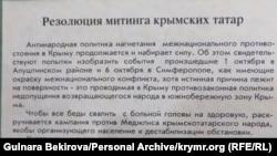 Резолюция митинга 9 октября 1992 года