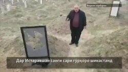 В Истаравшане вандалы осквернили десятки могил