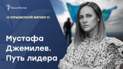 Мустафа Джемилев. «Путь лидера». Крымский вечер | Радио Крым.Реалии