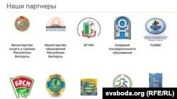 Заяўленыя партнэры кампаніі. Скрыншот з сайту http://rcspo-best.by