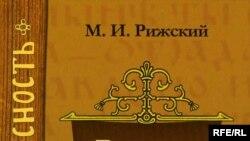 Михаил Рижский «Русская Библия: история переводов библии в России» «Авалон», «Азбука», М. 2007 год