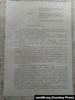 Завод ишчиларининг президентга йўллаган мактубидан нусха