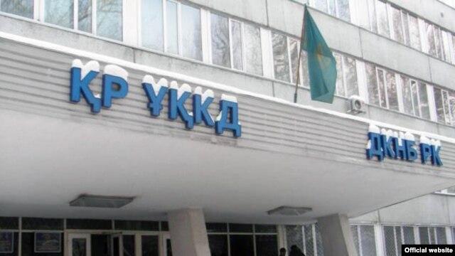 Здание департамента КНБ по Алматы. Фото с сайта КНБ.