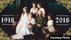 Изображение баннера к 100-летию убийства семьи Николая II