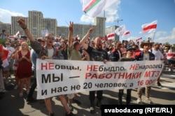 Бастующие работники Минского тракторного завода на акции протеста 17 августа