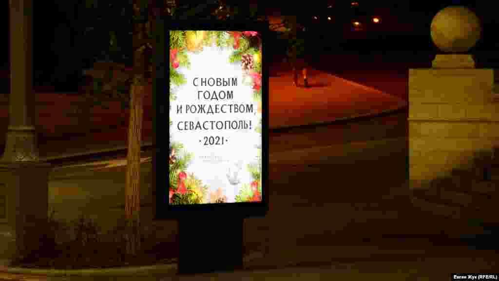 Російський уряд Севастополя розмістив привітання на рекламних сіті-лайтах на Центральному міському кільці