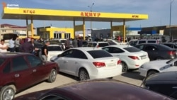Дефицит газа на заправках в Актау