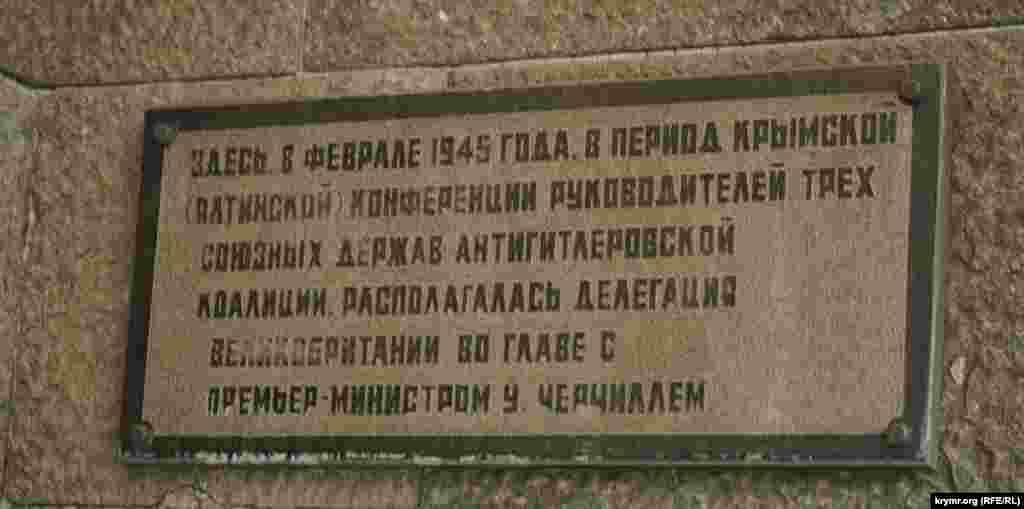 Мемориальная доска на внутреннем фасаде дворца