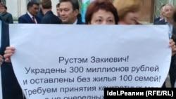 Митинг за отставку Рустэма Хамитова собрал более 500 человек