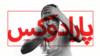 پارادوکس با کامبیز حسینی - داستان سگ هار و آیدی فیک! 