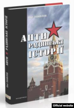 Українське видання нової, 37-ї книги професора Олега Панфілова, за словами автора, було повністю розкуплене за чотири місяці