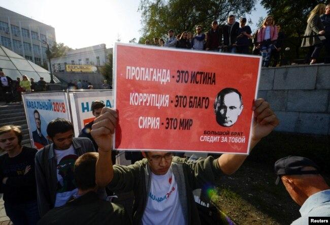Плакат на мітингу у Владивостоці, 7 жовтня 2017 року
