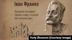 Іван Франко очима художника Юрія Журавля, ілюстративне фото
