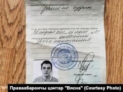 Даведка аб вызваленьні Ўладзіслава Пшанко.