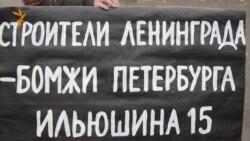 Строители Ленинграда - бомжи Петербурга?