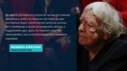 Последнее слово правозащитницы Людмилы Алексеевой