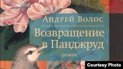 Муқоваи китоби нави Андрей Волос