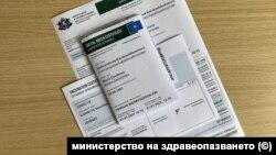 Бугарија, сертификат за ковид-19