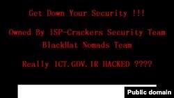 در هفته های اخير سايت چند وزارتخانه و سازمان دولتی جمهوری اسلامی هک شده است.