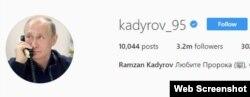 С 3,2 млн читателей в Instagram Кадыров чувствовал себя, очевидно, увереннее
