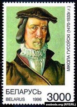 Паштовая марка, 1996