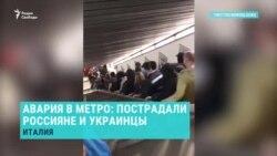 Россияне и украинцы пострадали в результате аварии в метро Рима