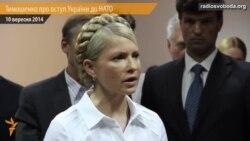 70% українців хочуть до НАТО – Тимошенко