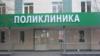 Поликлиника в Азнакаево