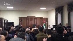 Видео из зала абхазского Верховного суда
