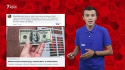 Ұлттық банк ақша айырбастау шарттарын өзгертуді ұсынды. Жұрт реакциясы