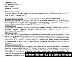Медицинское заключение Максима Сидоренко