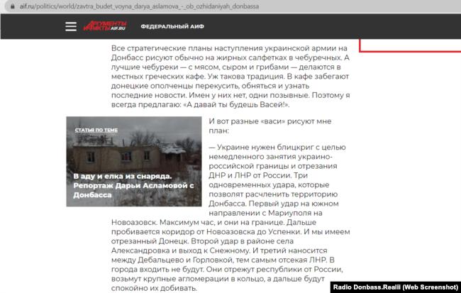 Можливий наступ ЗСУ на півдні ОРДО постійно обговорювали як бойовики, так і російські ЗМІ